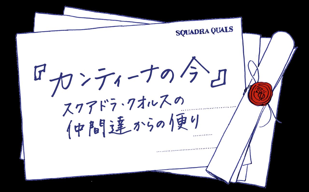 カンティーナの今  〜スクアドラ・クオルスの仲間たちからの便り11〜